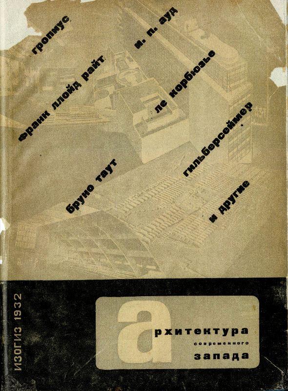 ARKIN, D. - Arkhitektura sovremennogo Zapada (Modern architecture in the West).