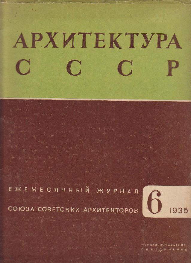 ARKHITEKTURA CCCP. - Arkhitektura CCCP. Organ Soiuza Sovetskikh Arkhitekturov. L'architecture de l'URSS. Architecture of the USSR. Architektur der UdSSR.