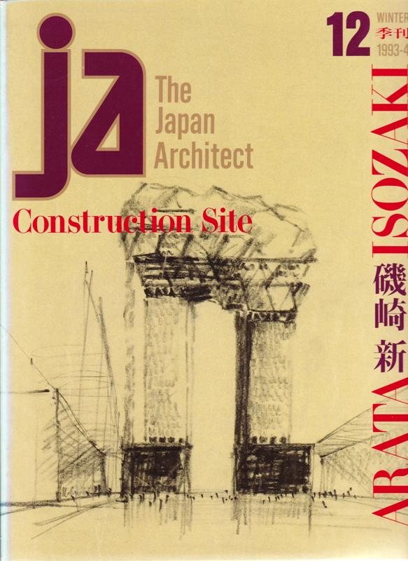 N/A. - JA. The Japan Architect. No. 12. Construction Site. Arata Isozaki.