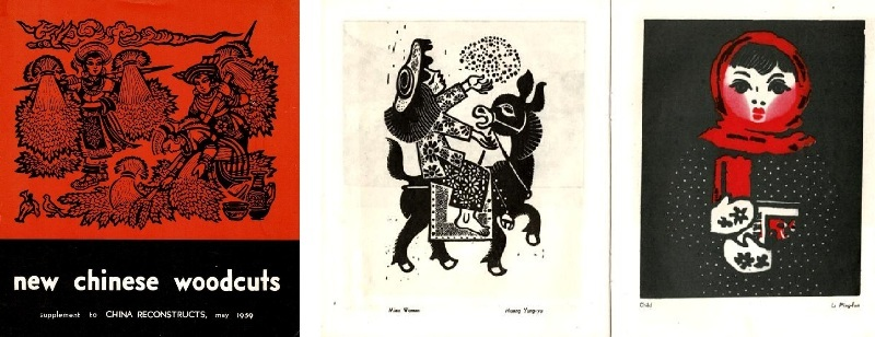 WANG CHI (INTRODUCTION) - New Chinese Woodcuts, Supplement to China Reconstructs, May 1959.